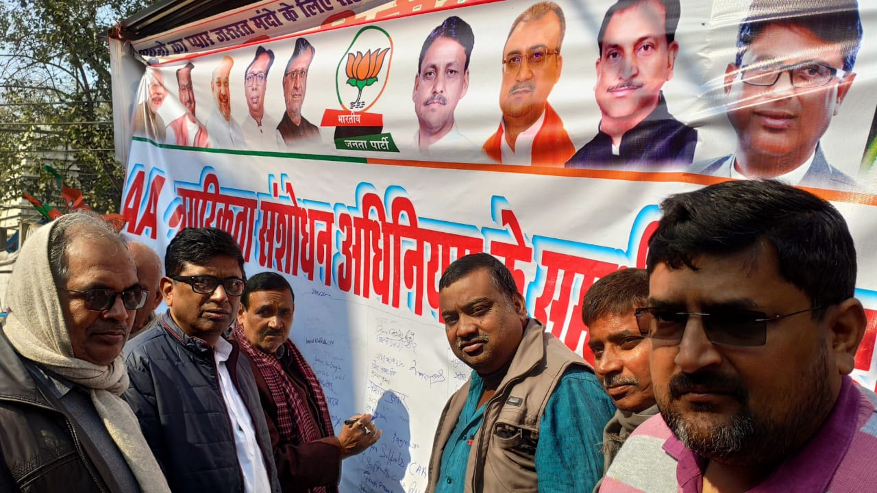 CAA के समर्थन में BJP ने चलाया हस्ताक्षर अभियान