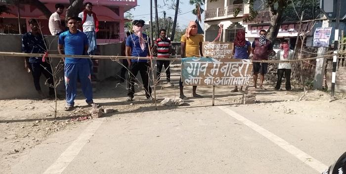 Lockdown: कादीपुर गांव में लोगों ने बांस व बल्ला से घेरकर सड़क को किया बंद