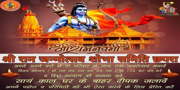 घरों पर दीप जलाकर मनाएं रामनवमी उत्सव, इसबार नही निकलेगी शोभायात्रा: सियाराम सिंह
