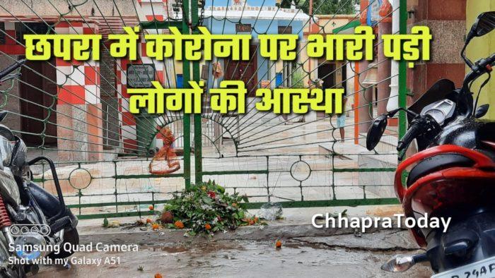छपरा में कोरोना पर भारी पड़ी आस्था, मंदिर बंद रहा तो लोगों ने गेट पर ही चढ़ाया फूल व प्रसाद