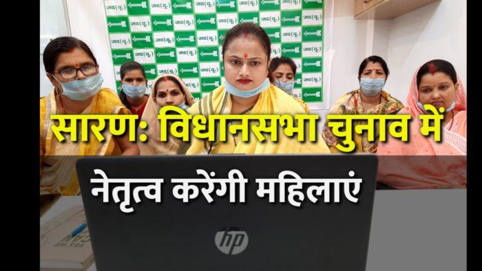 महिला शक्ति: विधानसभा चुनाव में नेतृत्व करेंगी महिलाएं