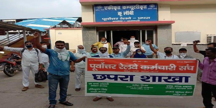 पूर्वोत्तर रेलवे कर्मचारी संघ ने राष्ट्रीय विरोध दिवस मनाकर केन्द्र सरकार को चेताया