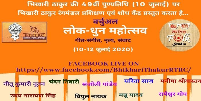 भिखारी ठाकुर की पुण्यतिथि पर वर्चुअल लोक-धुन महोत्सव का होगा आयोजन