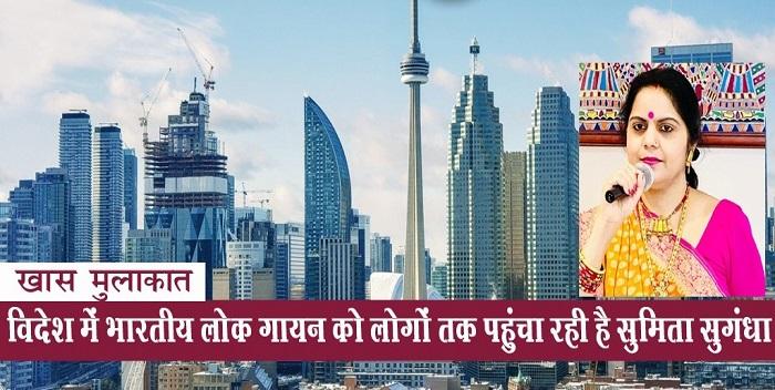 गीतों के माध्यम से Canada में भारतीय लोक संस्कृति का प्रसार कर रही है सुमिता सुगंधा