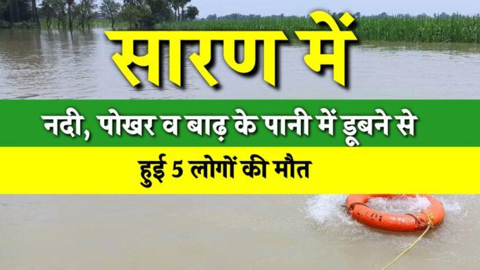 छपरा सहित पूरे सारण में नदी, पोखर व बाढ़ के पानी में डूबने से 5 लोगों की मौत