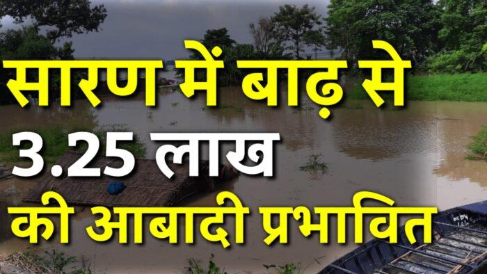 सारण में बाढ़ का कहर, 236 गांवो के 3.25 लाख लोग प्रभावित