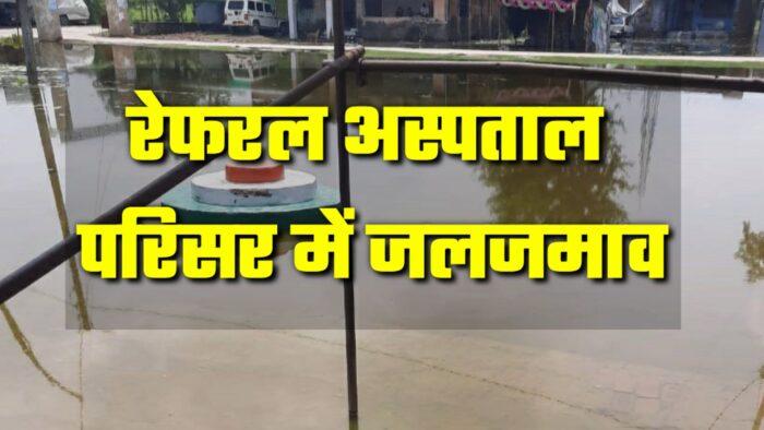 बनियापुर रेफरल अस्पताल परिसर में जलजमाव से परेशानी