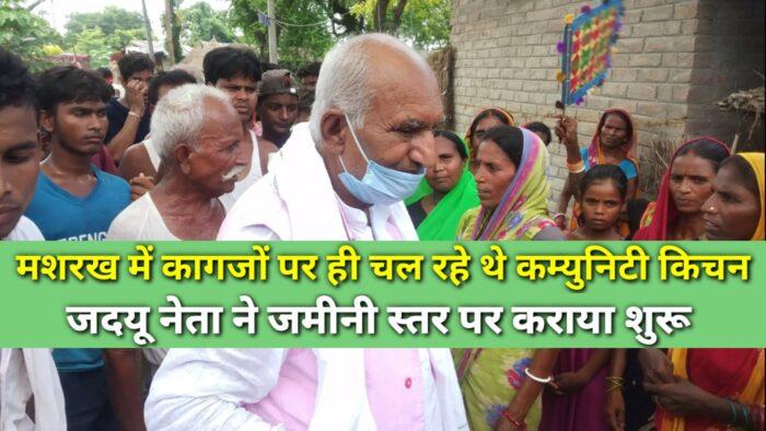 जदयू नेता ने की पहल, मशरख के बाढ़ग्रस्त क्षेत्र में कागज पर ही चल रहे कम्युनिटी किचन को जमीनी स्तर पर शुरू कराया