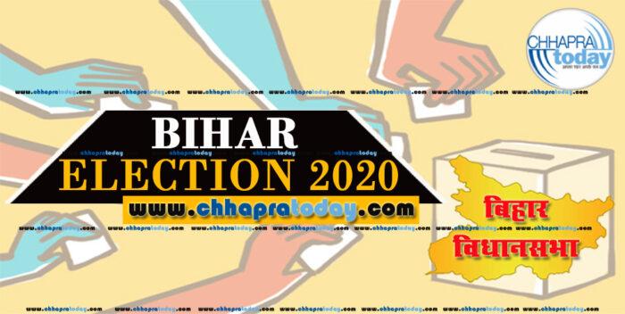 बिहार विधानसभा चुनाव के पहले चरण के लिए आज से शुरू हुआ नामांकन