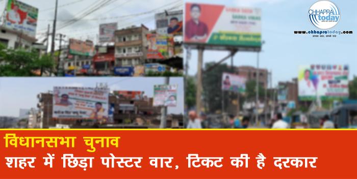 विधानसभा चुनाव: शहर में छिड़ा पोस्टर वार, टिकट की है दरकार