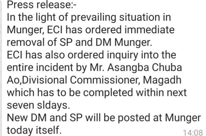मुंगेर में फिर बवाल, चुनाव आयोग ने डीएम और एसपी को हटाया