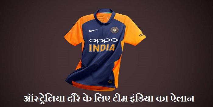 ऑस्ट्रेलिया दौरे के लिए टीम इंडिया का ऐलान, जानिए कौन इन कौन आउट