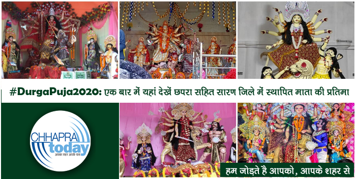 #DurgaPuja2020: एक बार में यहां देखें छपरा सहित सारण जिले में स्थापित माता की प्रतिमा