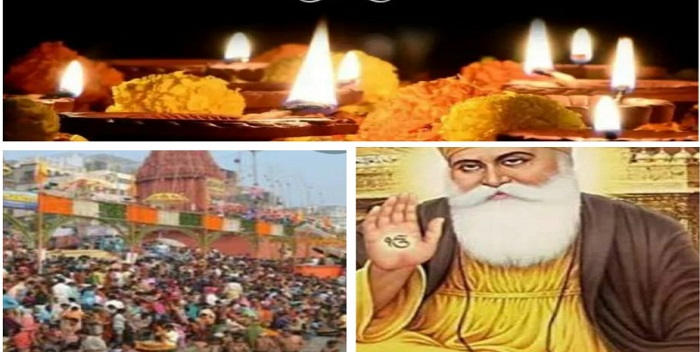 कार्तिक पूर्णिमा, देव दीपावली, गुरुनानक जयंती का विशेष महत्व