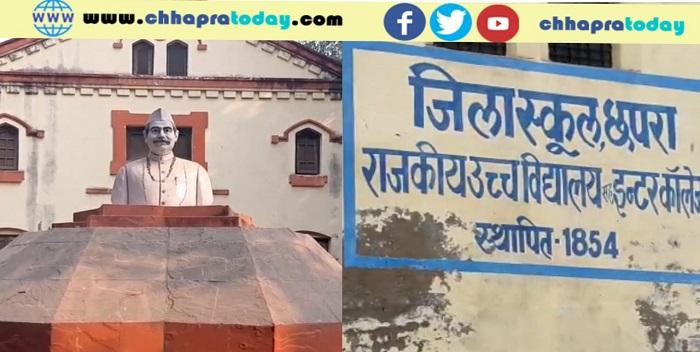जिला स्कूल में सिर्फ जयंती पर याद किए जाते हैं प्रथम राष्ट्रपति डॉ राजेंद्र प्रसाद