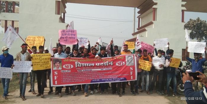 SFI ने छात्रों की ज्वलन्त समस्याओं के विरुद्ध जयप्रकाश विश्वविद्यालय का किया घेराव