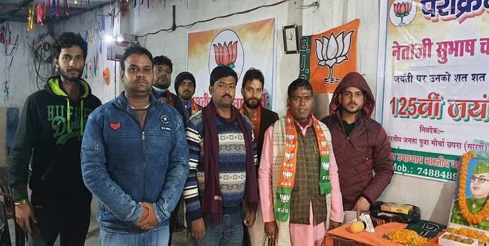 भारतीय जनता युवा मोर्चा ने पराक्रम दिवस के रूप में मनायी नेताजी की जयंती