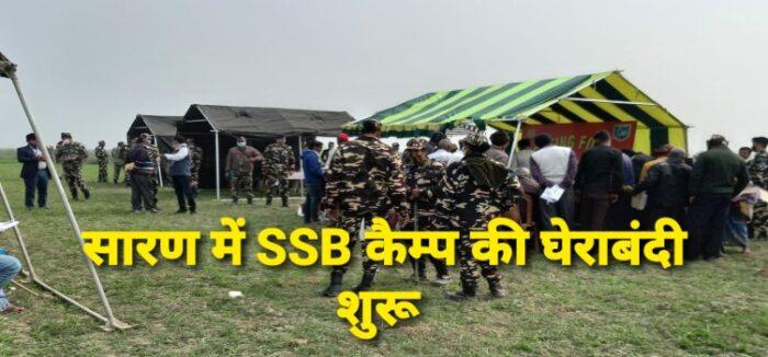 सारण में ITBP के बाद SSB कैम्प के लिए अधिग्रहित भूमि पर घेराबंदी शुरू