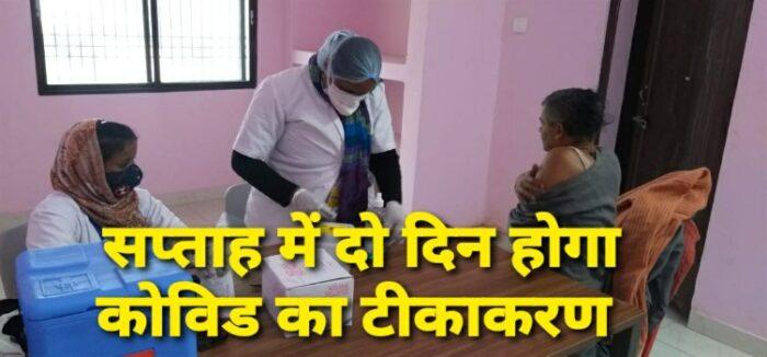 कोविड-19 का टीकाकरण अब सप्ताह में दो दिन, 18 जगहों पर होगा टीकाकरण