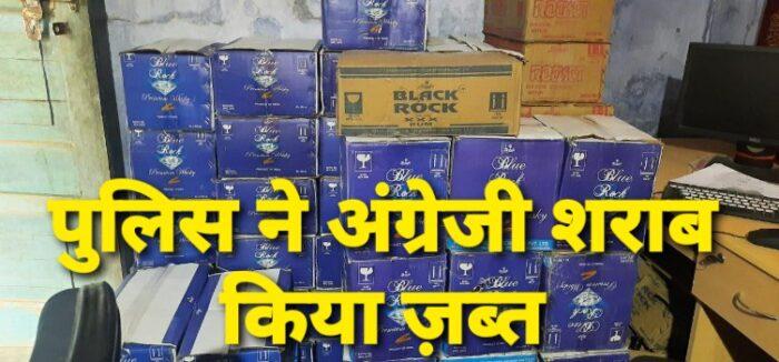 पानापुर में भारी मात्रा में अंग्रेजी शराब जब्त