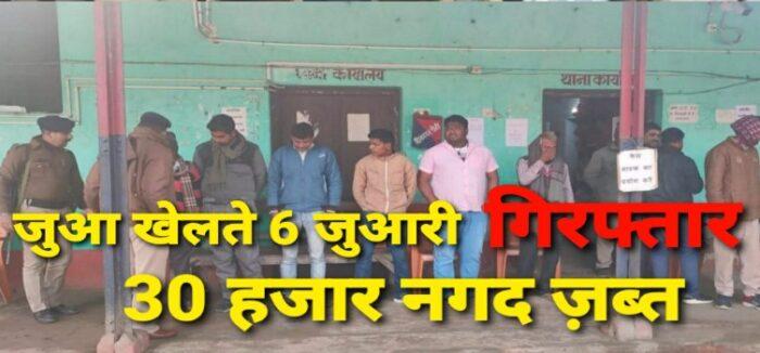 जुआ खेलते हुए 6 गिरफ्तार, तीस हजार नगदी सहित चार मोबाईल बरामद