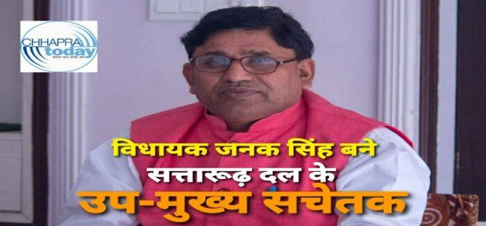 तरैया विधायक जनक सिंह बने विधानसभा में सत्तारूढ़ दल के उप-मुख्य सचेतक