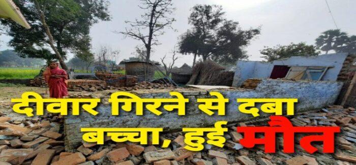 पानापुर में दीवार गिरने से दबकर किशोर की मौत, परिजनों में मचा कोहराम