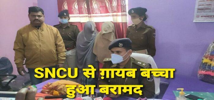 SNCU से चोरी किया हुआ बच्चा बरामद, दो महिला गिरफ्तार