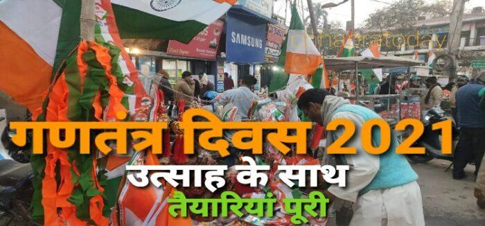 गणतंत्र दिवस को लेकर तैयारी, राष्ट्रीय त्योहार मनाने को लेकर उत्साह