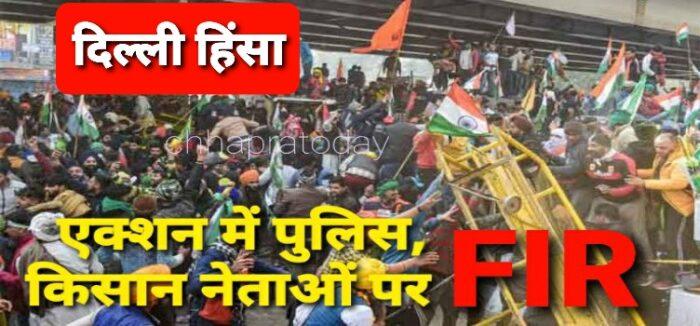दिल्ली हिंसा: एक्शन में पुलिस, किसान नेताओं पर Fir