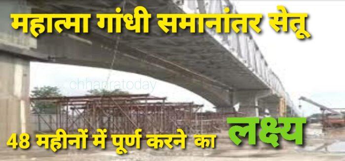 गांधी सेतु के समानांतर दूसरे पुल को 42 महीनों में पूरा करने का लक्ष्य: पथ निर्माण मंत्री