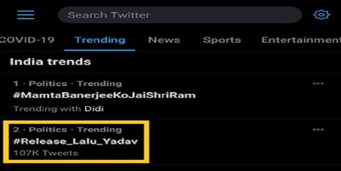 बीमार चल रहे लालू यादव की रिहाई के लिए सोशल मीडिया पर #Release Lalu Yadav कैंपेन