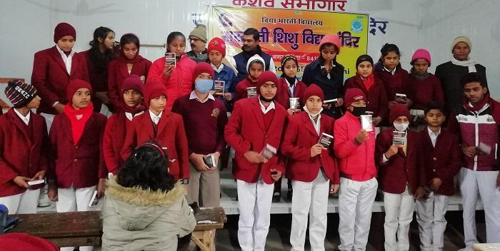 सरस्वती शिशु विद्या मंदिर में विभाग स्तरीय संस्कृति ज्ञान प्रश्न मंच प्रतियोगिता का हुआ आयोजन