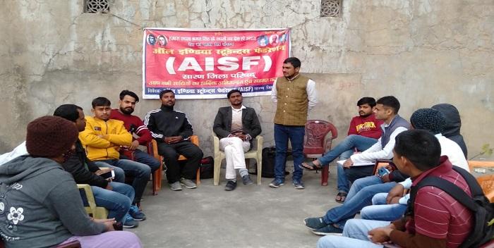 AISF: सारण जिला सम्मेलन 29 जनवरी को, सैकड़ों छात्र-छात्राएं होंगे शामिल