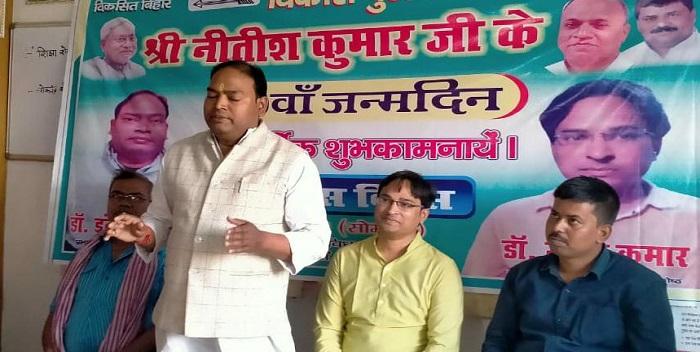 जदयू बड़हरिया प्रभारी के नेतृत्व में विकास दिवस के रूप में मना नीतीश कुमार का जन्मदिन
