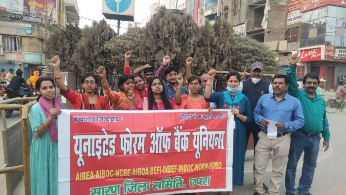 बैंकों के निजीकरण का महिला कर्मचारियों ने जताया विरोध