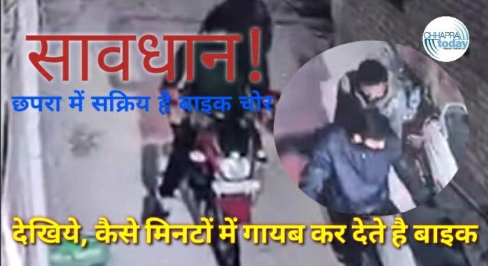 Video: शहर में बढ़ी बाइक चोरी की घटना, मिनटों में कर लेते है चोरी