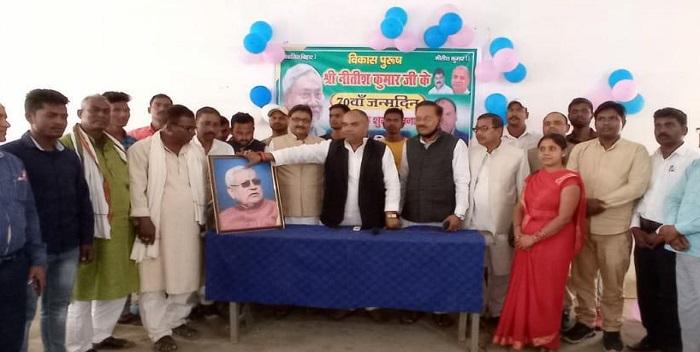 जदयू प्रवक्ता संतोष महतो के नेतृत्व में विकास दिवस के रूप में मना मुख्यमंत्री नीतीश कुमार का जन्मदिन