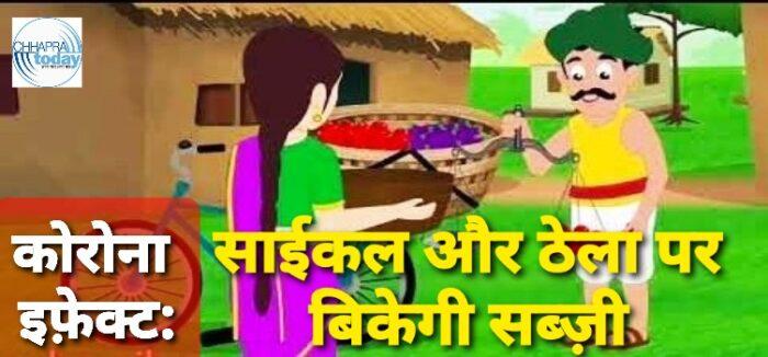जिले में साईकल और ठेला पर बिकेगी सब्जी, उल्लंघन करने वालों पर होगी प्रशासनिक कार्रवाई